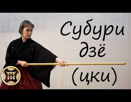 Embedded thumbnail for Субури дзё (цки)