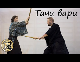 Embedded thumbnail for Тачи-вари