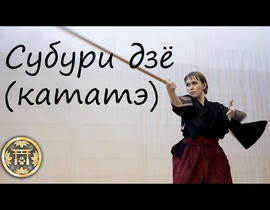 Embedded thumbnail for Субури дзё (кататэ)
