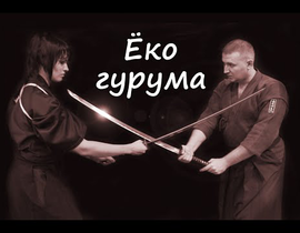 Embedded thumbnail for Ёко-гурума