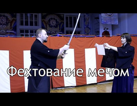 Embedded thumbnail for Бокен как меч