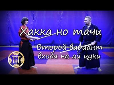 Embedded thumbnail for Хакка но тачи, второй вариант входа на ай-цуки.