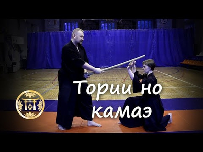 Embedded thumbnail for Тории но камаэ