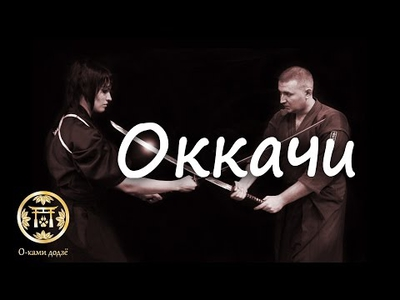 Embedded thumbnail for Оккачи