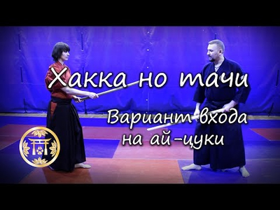 Embedded thumbnail for Хакка но тачи, вариант входа на ай-цуки.