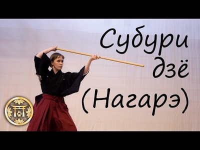 Embedded thumbnail for Субури дзё (Нагарэ)
