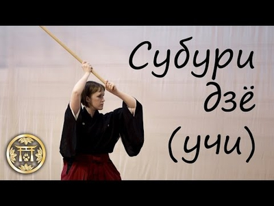 Embedded thumbnail for Субури дзё (учи)