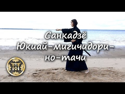 Embedded thumbnail for Санкадзё тачи-иай - юкиай-мигичидори-но-тачи