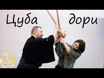Embedded thumbnail for Выход из цуба дори