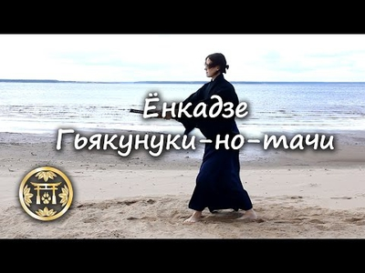 Embedded thumbnail for Ёнкадзе тачи-иай - гьякунуки-но-тачи