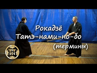Embedded thumbnail for Рокадзё (Татэ-нами-но-бо)