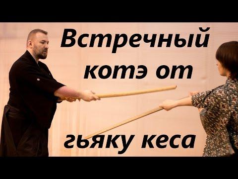 Embedded thumbnail for Встречный котэ против гьяку кеса