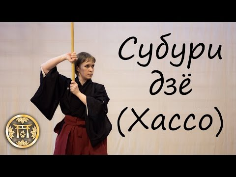 Embedded thumbnail for Субури дзё (Хассо)