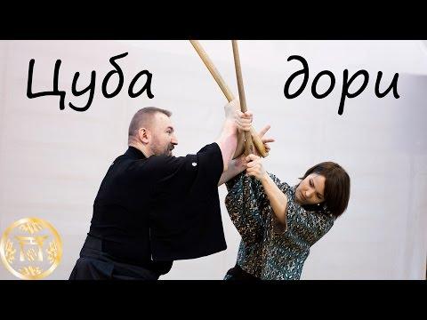 Embedded thumbnail for Выход из цуба дори